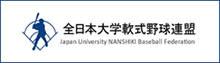 全日本大学軟式野球連盟