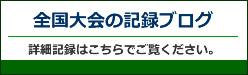 全国大会の記録ブログ