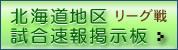 北海道地区試合速報