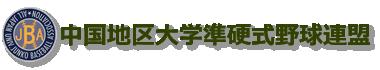 中国地区大学準硬式野球連盟