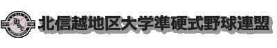 h北信越地区大学準硬式野球連盟