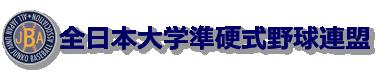 全日本大学準硬式野球連盟