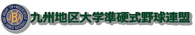 九州地区大学準硬式野球連盟