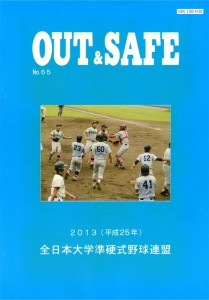 OUT&SAFE 表紙